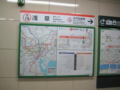 東京地下鐵淺草站
