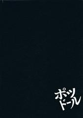 ポツドール「愛の渦」パンフレット