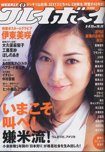 伊東美咲の画像60221