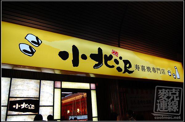 小北澤06
