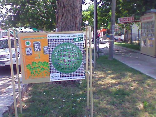 Plakata v Gen.Toshevo 30.06.2009g.