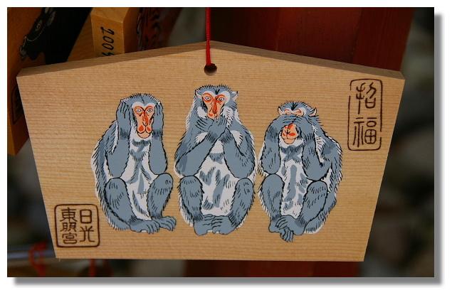 日光著名三猿猴