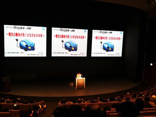 神奈川県環境保全協議会電気自動車講演会