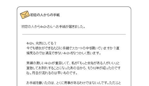 初恋の人からの手紙 by you.