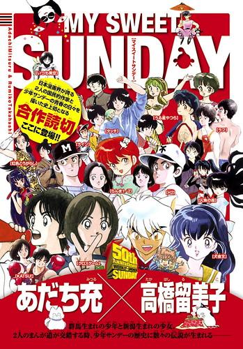 090327 - 兩大人氣漫畫家安達充與高橋留美子的聯手創作、長達31頁的『MY SWEET SUNDAY』作品正式開放線上閱讀
