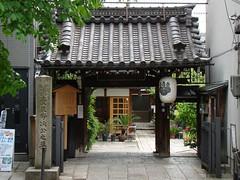 Zuisen-ji Front Gate (Rekishi no Tabi) Tags: japan kyoto kiyamachi zuisenji toyotomihideyoshi kiyamachistreet toyotomihidetsugu toyotomifamilygraves