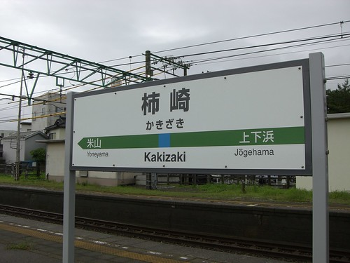 柿崎駅/Kakizaki Station