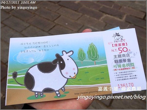 嘉義中埔_綠盈農場20110417_R0018997