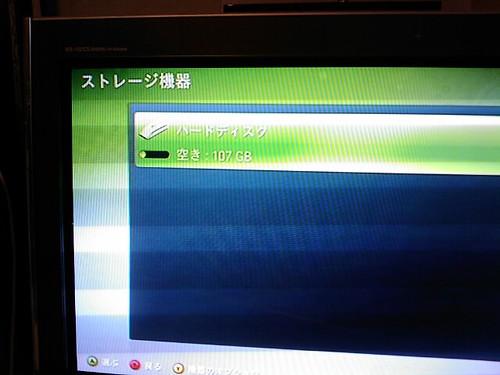 箱○HDD8