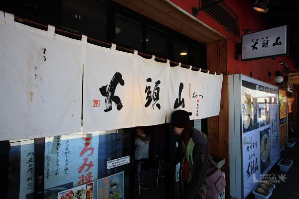 2009北海道-D5-4-旭川拉麵村_04.jpg