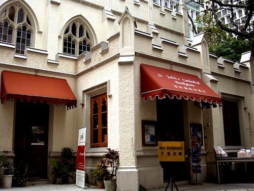 你拍攝的 聖約翰教堂書店。