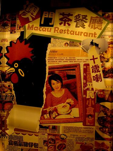 woman234 拍攝的 澳門茶餐廳。