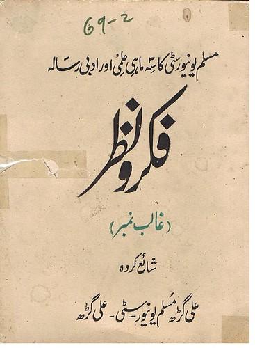 Fikro-Nazar-Ghalib Number
