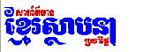 Khmer sathapana News