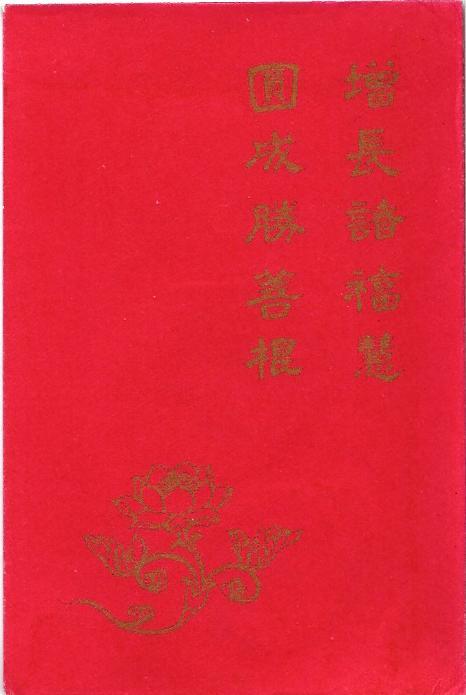 Chi Lan