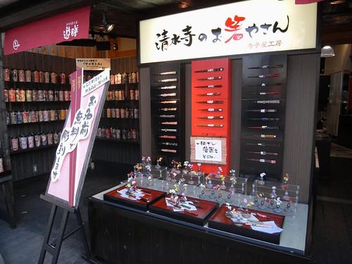 清水坂のお土産物屋@京都-11