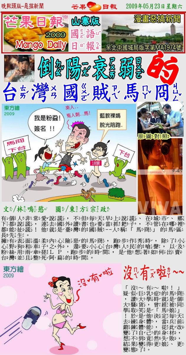 090523頭版--漫畫新聞--[東方專欄]山寨版國語日報
