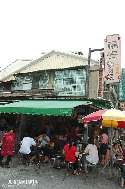 北港福安鴨肉飯01.JPG