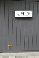HIragiya Kyoto