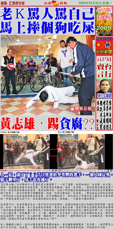 090303台奸新聞--反貪腐反到摔跤,罵別人罵到自婊