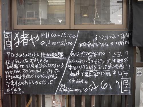 猪や 麺の紹介の黒板 2011-04-02