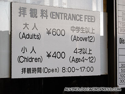 You have to pay to visit the shrine. I dont know why the Japanese translation for child is xiao ren