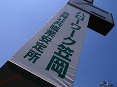 笠岡のハローワーク