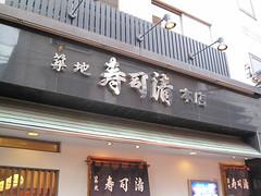 築地 壽司清本店 - 築地場外市場