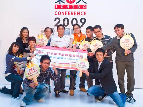 2009 樂天 Conference 021