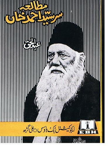 Sir Syed - Mutala-e-Sir Syed Ahmad Khan