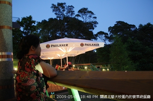 090509關渡寶萊納德國餐廳 (17)
