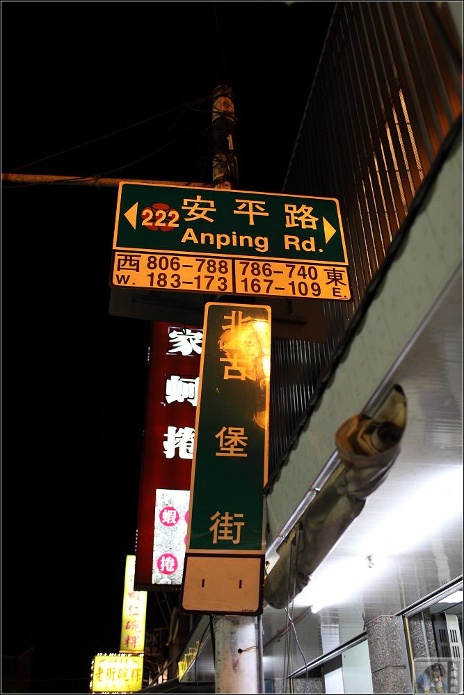 安平老街13