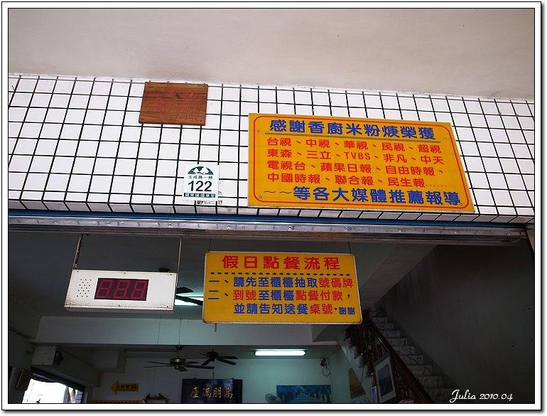 香廚臭豆腐 (4)
