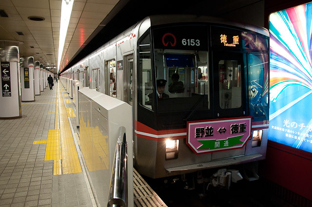 名古屋市交通局桜通線6050形