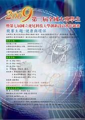 2009第三屆全國大專學生暨第七屆國立虎尾科技大學創新設計實作競賽