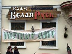 """Смесь """"французского с нижегородским"""") (katunchik) Tags: street lunch cafe moscow sony fast h9 ланч постный"""