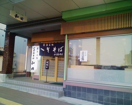 小千谷そば 和田