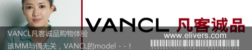 VANCL-model