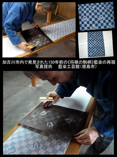 memo: 紺屋の型紙と[ 将棋の日 ]関連 (2)
