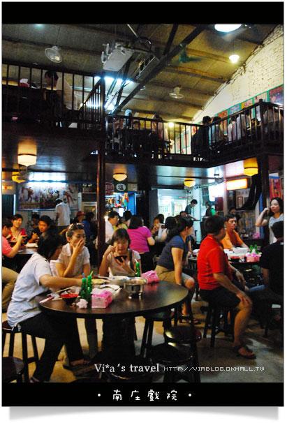 南庄戲院餐廳