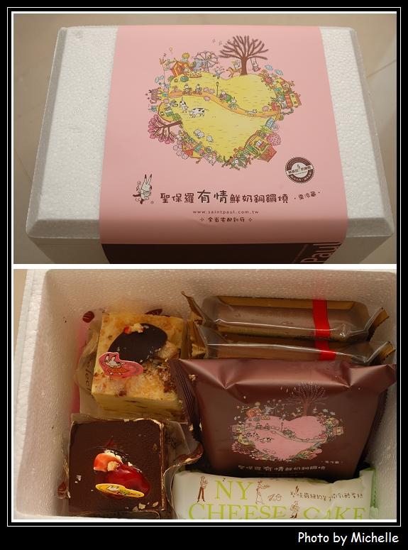 1202908251-聖保羅彌月蛋糕試吃