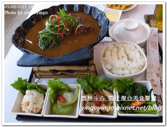 雲林斗六_醬子複合美食餐廳20110508_R0019542