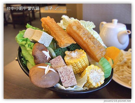 台中 小肥牛 蒙古鍋 20