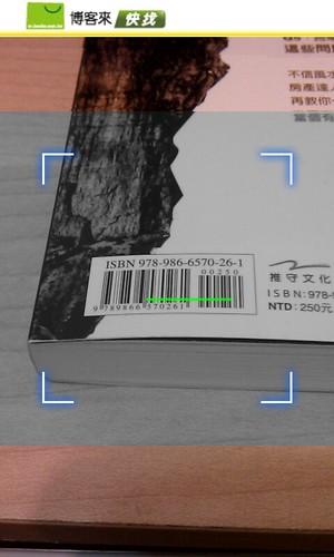 Android,書籍,博客來,條碼掃描,二維條碼
