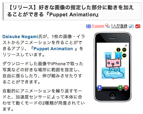 iPhone・iPod touch ラボ_ピクチャ