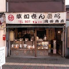 三ノ輪橋電停2、岡田商店。