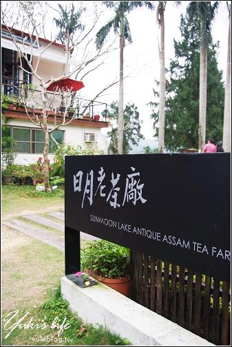 [埔里-遊]*魚池鄉~日月老茶廠