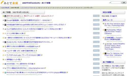 20070912atodeyomu01