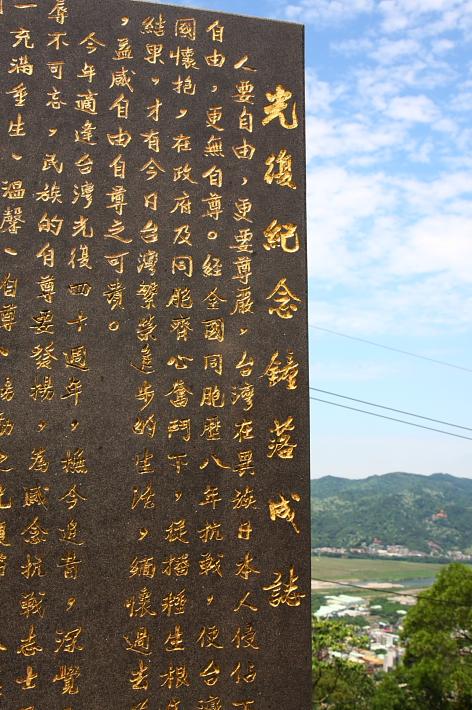 三峽賞桐鳶山步道、銅鐘63