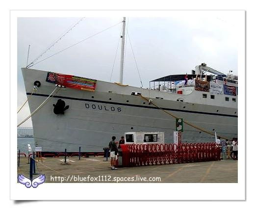 090420-  3Doulos忠僕號02_大船邊的小票亭